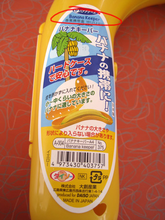 banana-case2_4054