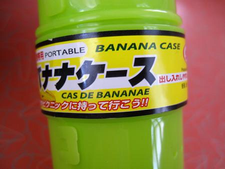 banana-case_4056
