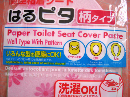 toilet-seat-paper-cover_2374